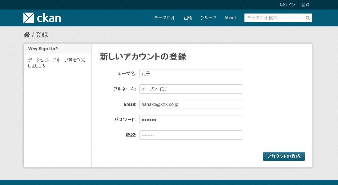 https://opendatastack.jp/wp-content/uploads/2015/01/ckan1.png