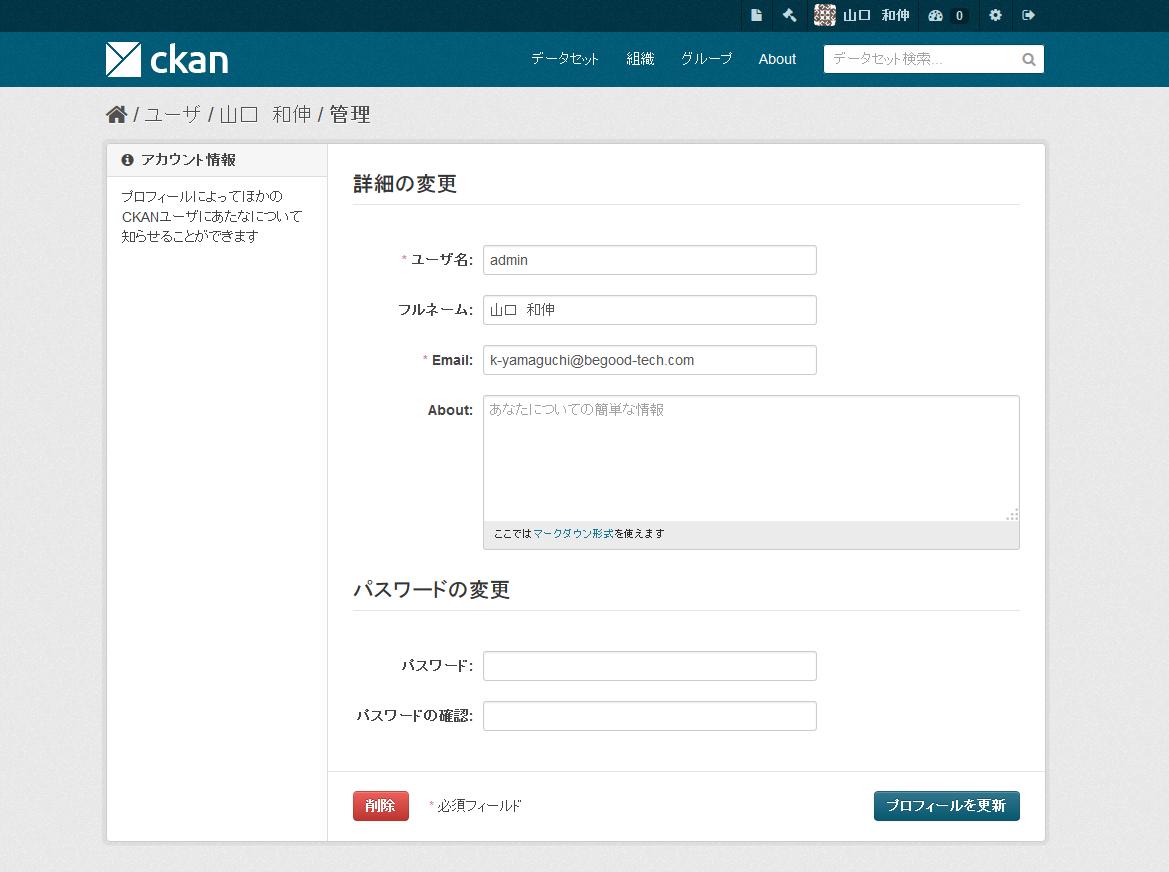 https://opendatastack.jp/wp-content/uploads/2015/01/ckan11.png
