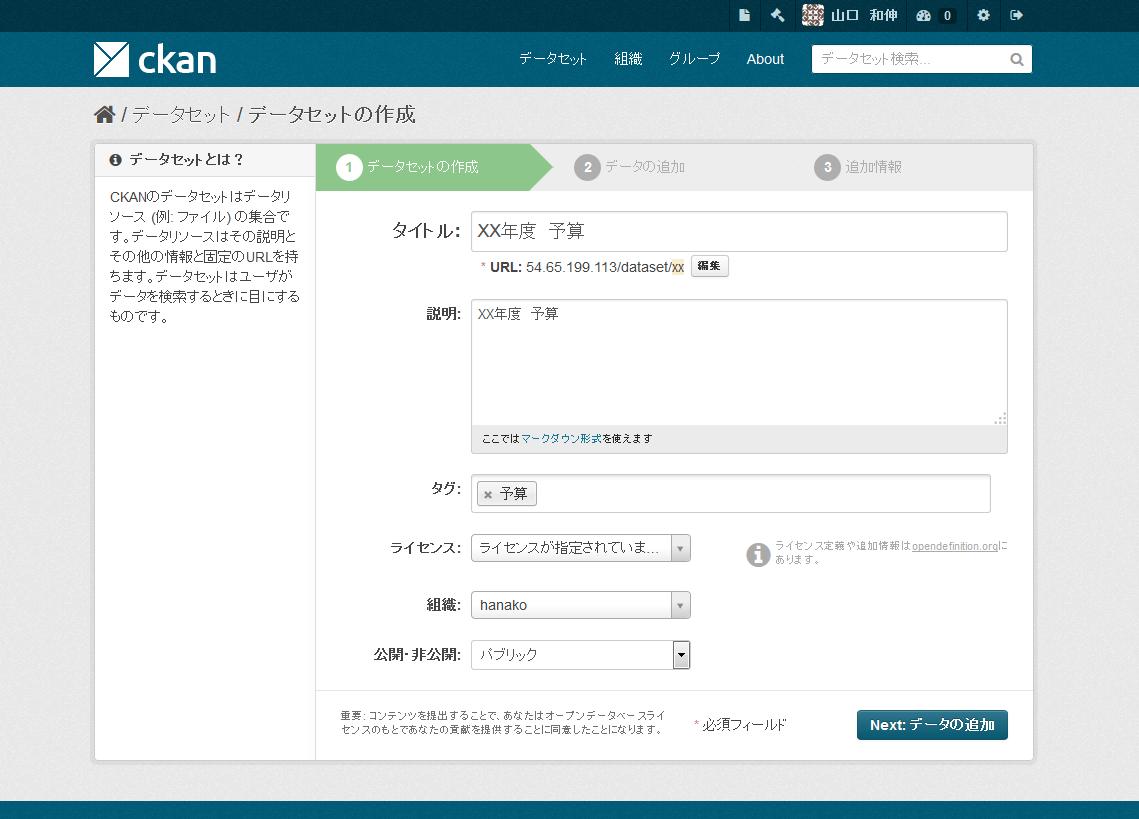 https://opendatastack.jp/wp-content/uploads/2015/01/ckan2.png