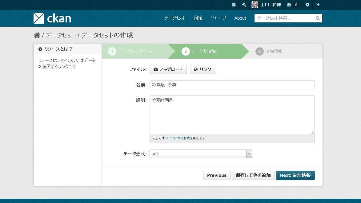 https://opendatastack.jp/wp-content/uploads/2015/01/ckan3.png