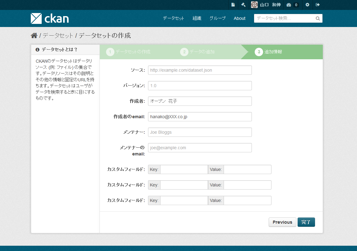 https://opendatastack.jp/wp-content/uploads/2015/01/ckan4.png