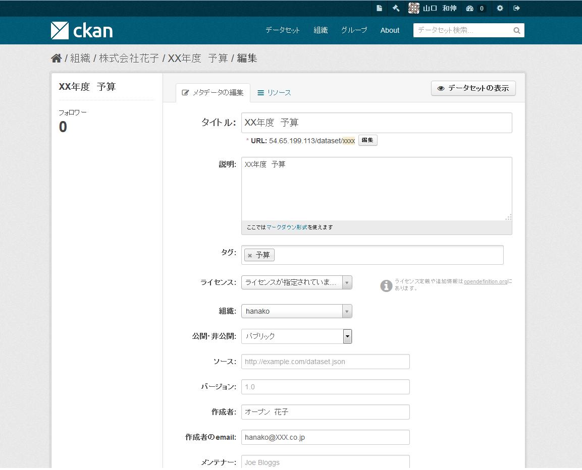 https://opendatastack.jp/wp-content/uploads/2015/01/ckan5.png