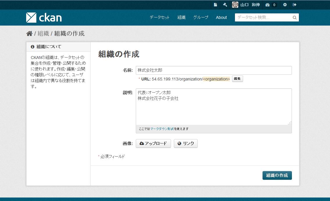 https://opendatastack.jp/wp-content/uploads/2015/01/ckan6.png