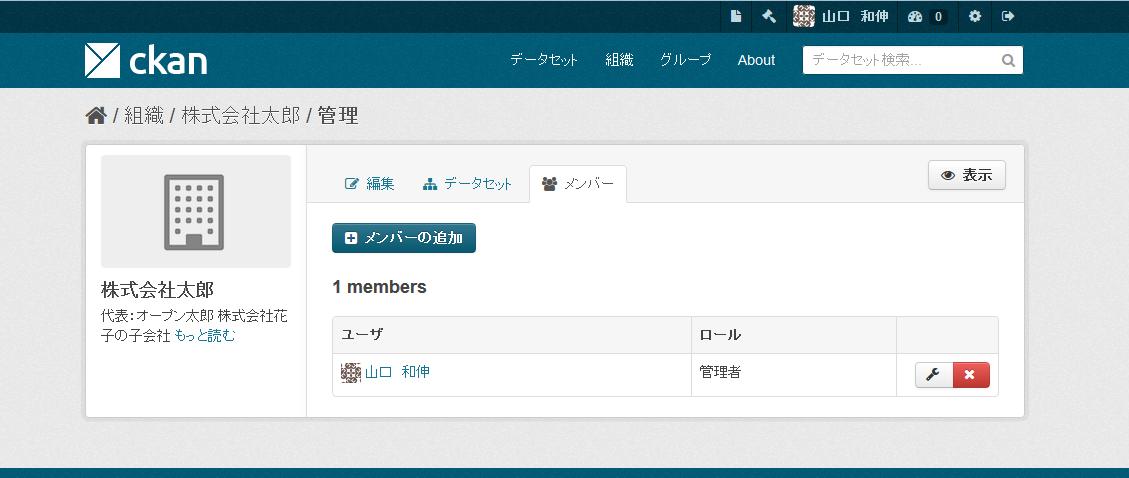 https://opendatastack.jp/wp-content/uploads/2015/01/ckan7.png