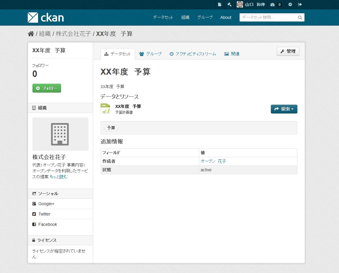 https://opendatastack.jp/wp-content/uploads/2015/01/ckan9.png