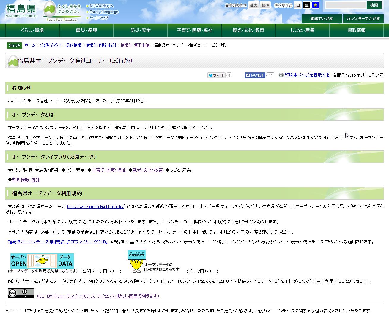 SnapCrab_Desktop_2015-3-13_16-20-22_No-00