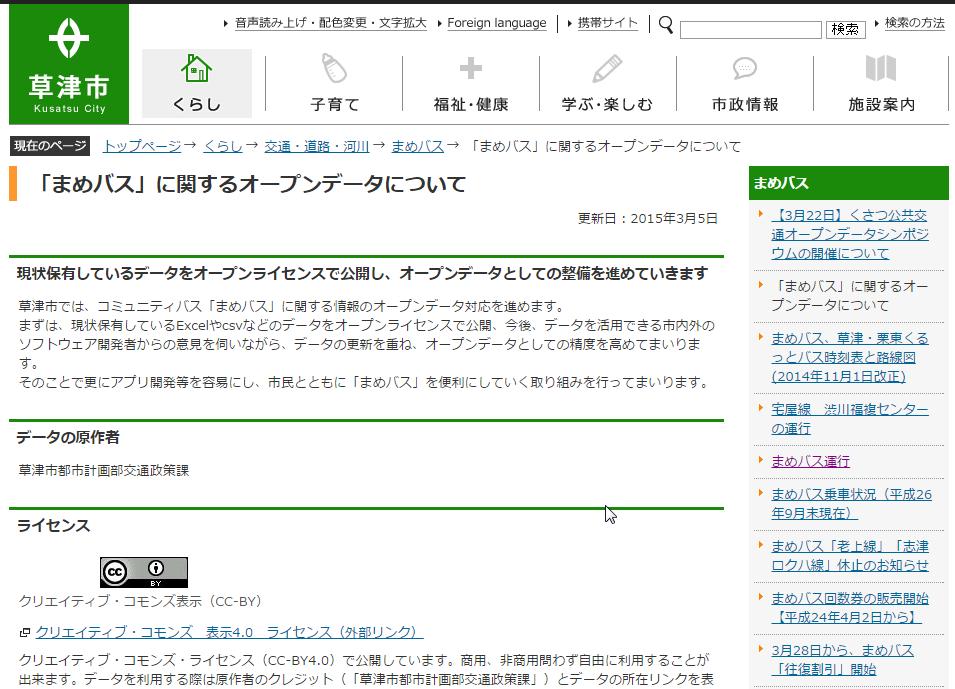 SnapCrab_Desktop_2015-3-16_14-38-38_No-00