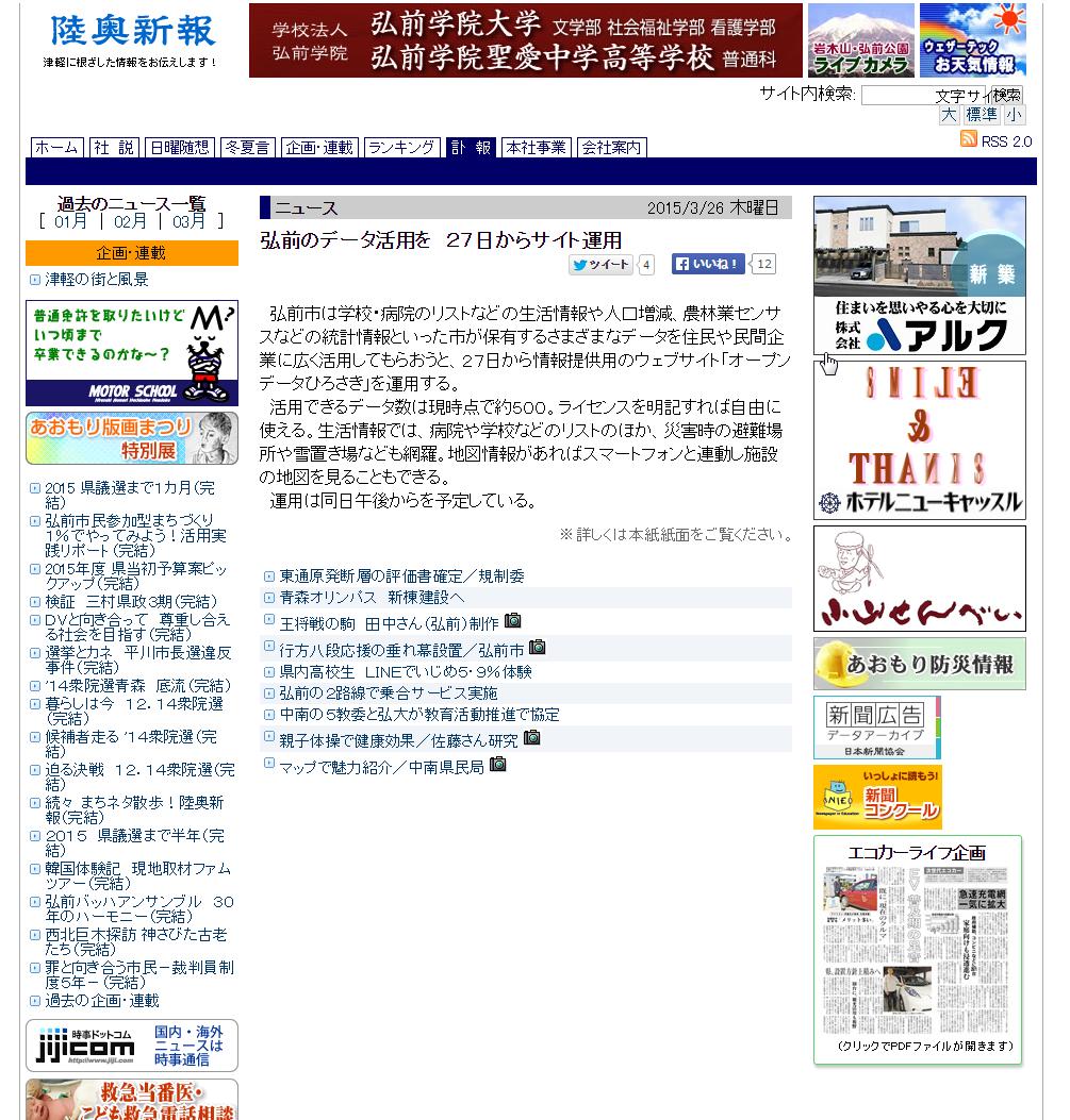 SnapCrab_Desktop_2015-3-27_16-23-29_No-00