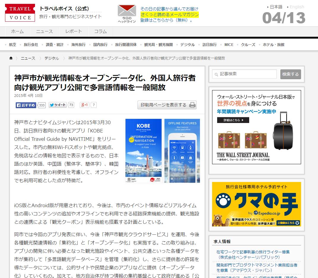 SnapCrab_NoName_2015-4-13_15-6-40_No-00