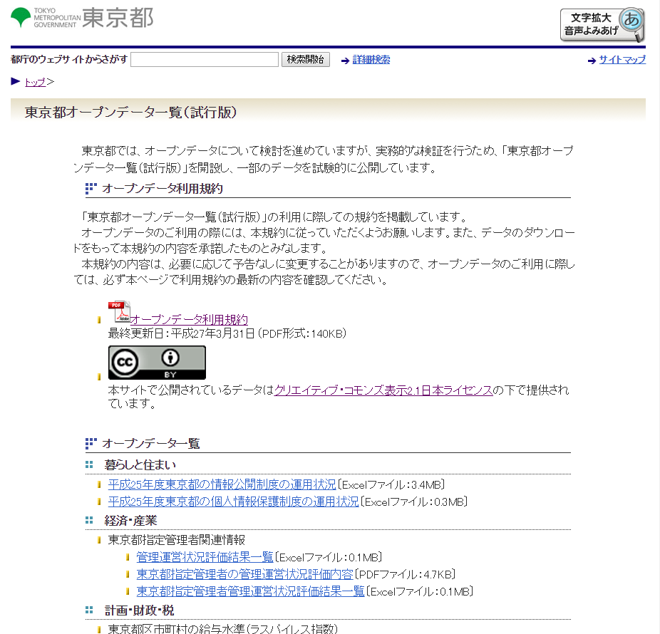 SnapCrab_NoName_2015-4-1_12-50-9_No-00